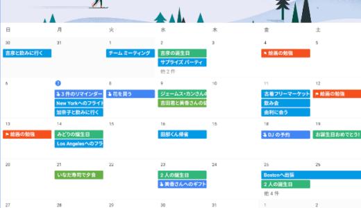サロンの予約管理にGoogleカレンダーが便利そう