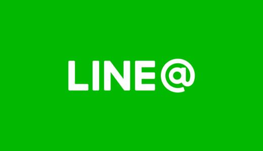 トリマー求人・インターン専用のLINE@を開設しました!